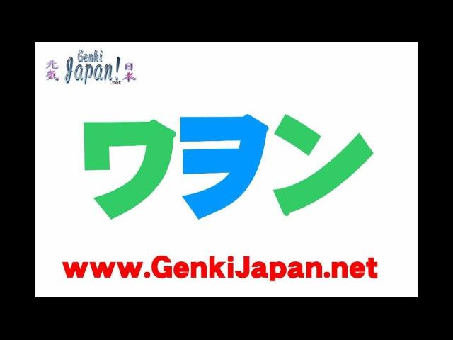 Learn Japanese Katakana Symbols GenkiJapan.net