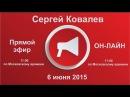 Анонс он лайн трансляции Жизнь инструкции к применению Ковалев С В