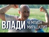 Влади (КастА) - Чемпион мира (official clip)