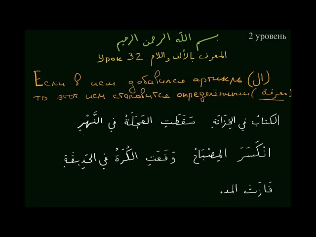 Арабский язык 2 ур урок 32 المعرف بالألف و اللام