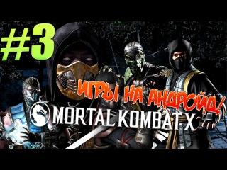 (Игры на Андройд!) Mortal Kombat X (Быстрый Смотр! )#3