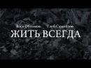 Вася Обломов Ft. Глеб Самойлов - Жить всегда