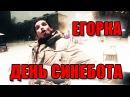 Егорка - ДЕНЬ СИНЕБОТА (Bazava remix) НОВИНКА