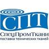 ООО Спецпромткани - продажа технических тканей