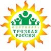 Фестиваль «Трезвая Россия» = ТрезвоФест