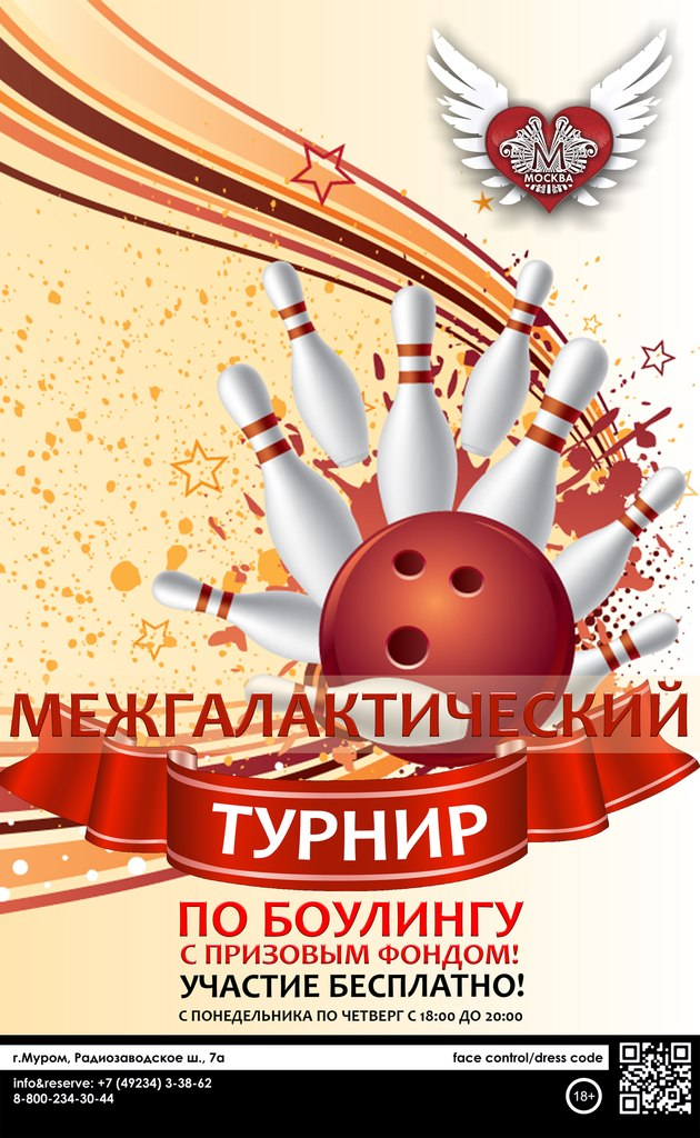 Афиша Муром Бесплатный боулинг у Муроме
