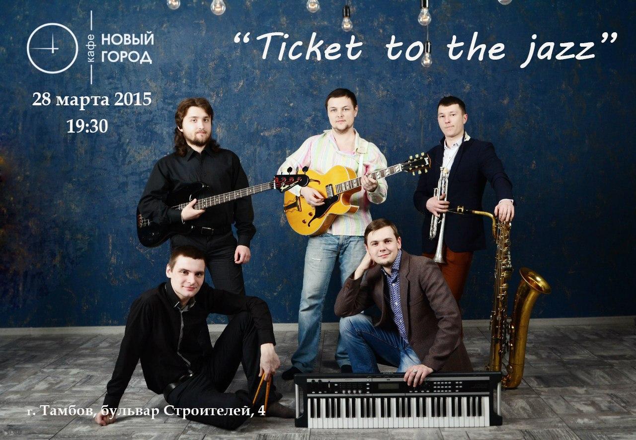 """Афиша Тамбов 28/03 """"Ticket to the jazz"""""""