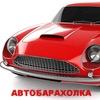 АвтоБердск-Автобарахолка
