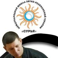 Логотип Школа звукотерапии Виктора Сурикова.