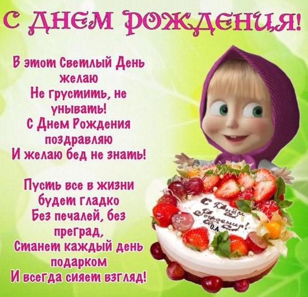 Поздравление по именам на день рождения детям