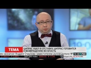Виттель Греция Юань Васильева чуть РБК-20150821-231004.ts