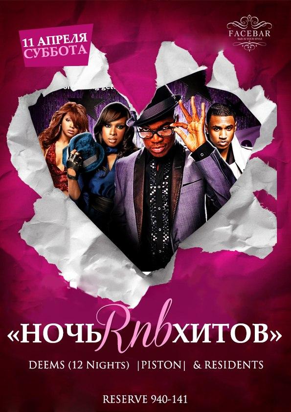 Афиша Хабаровск НОЧЬ R&B ХИТОВ / FACEBAR / 11 АПРЕЛЯ,СУББОТА