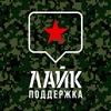 Лайк Поддержка Ижевск. Помощь призывникам