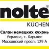 Nolte Kuchen. Кухни из Германии в Харькове.