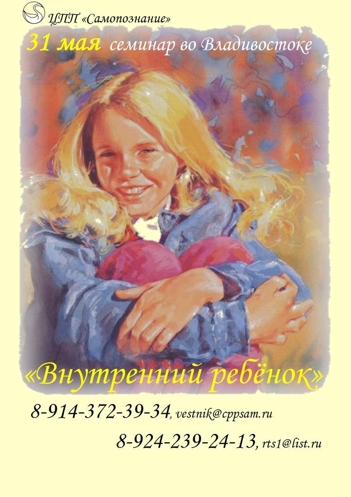 """Афиша Владивосток Семинар """" Внутренний ребенок """" 31 мая г. Владиво"""