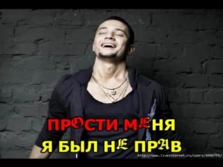 Стас Шуринс-Прости Меня Я Был Не Прав