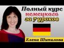 Полный курс немецкого языка за 7 уроков для начинающих. Елена Шипилова