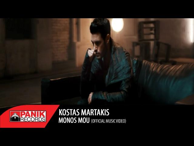 Κώστας Μαρτάκης Μόνος Μου Kostas Martakis Monos Mou Official Music Video