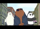 We Bare Bears - This My Squad