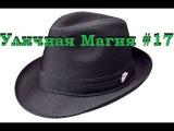 Уличная Магия #17 - Чудо в шляпе