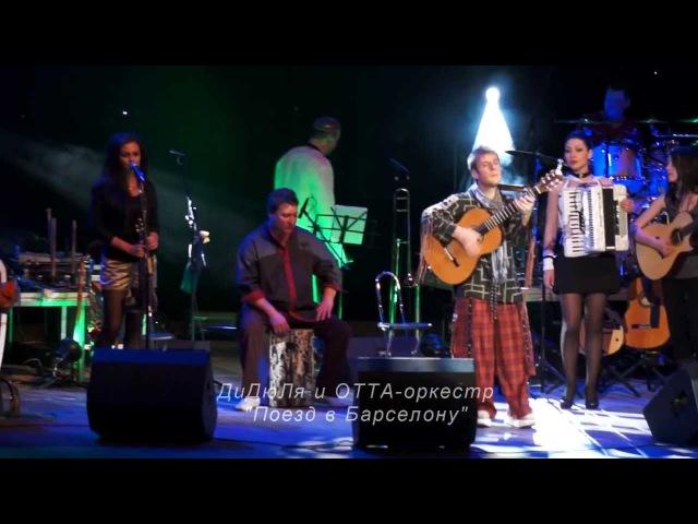 ДиДюЛя и ОТТА оркестр Поезд в Барселону 2012г