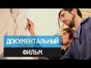 Сорок сороков Фильм Аркадия Мамонтова