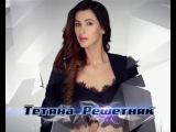 Черновчанка Татьяна Решетняк выступит в финале песенного шоу