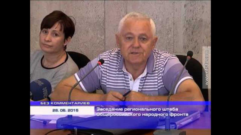 ОНФ в Севастополі запропонував міському уряду і законодавчим зборам програму захисту особливо охоронюваних земель та обєктів ку