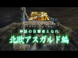 PS4/PS3/STEAM「聖闘士星矢 ソルジャーズ・ソウル」第2弾ショートPV【取り戻せ! &