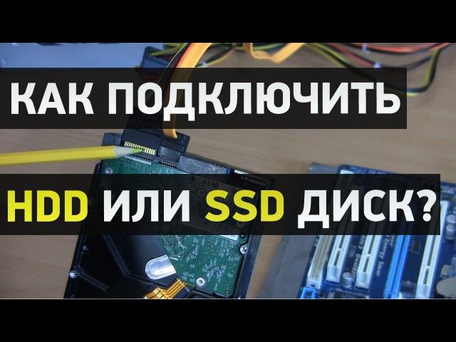 Как подключить жесткий диск или SSD к материнской плате и блоку питания