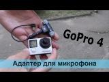 Адаптер для подключения микрофона к камере GoPro 4 micro USB демонстрация обзор тест Киев купить