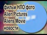 фильм нло фото нло вблизи Киева Украина инопланетяне новости Real Alien Aliens Video Alien Pictures