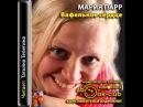 Мария Парр - Вафельное сердце. Приключения. Аудиокниги для детей. Слушать онлайн.