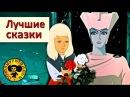 Сборник мультфильмов Двенадцать месяцев Мороз Иванович Снежная королева