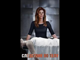 Следствие по телу 1 сезон - Первая серия. (Body of Proof) смотреть онлайн в хорошем качестве