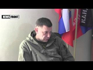 СРОЧНО!!! Срочное заявление Захарченко Украина перешла в наступление на Спартак