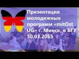 Белорусский государственный университет (БГУ)