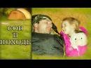 Выбираем спальник и пенку. Папа учит двухлетнюю дочь, как спать в походе.