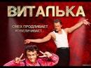 Виталька Сезон 7 Серия 3
