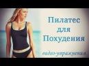 Пилатес для похудения Pilates pro hubnutí ч.1 HDЙога, мантра, Шива, медитация, саморазвитие
