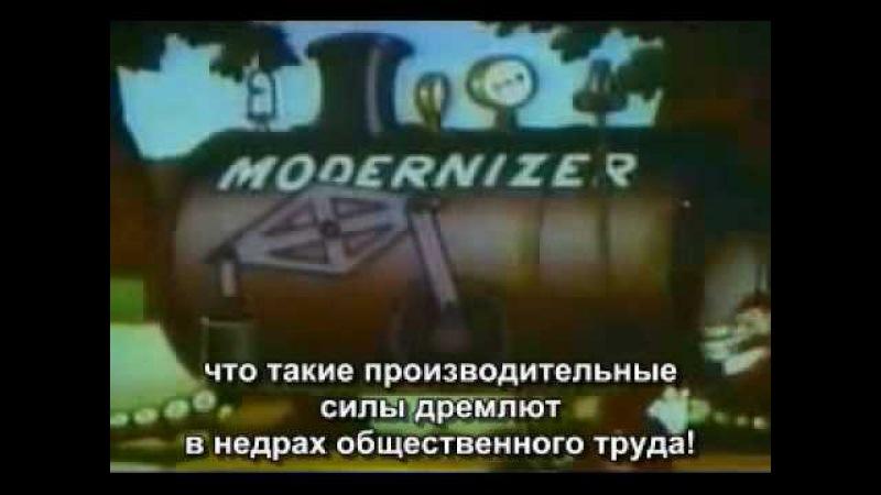 Манифест коммунистической партии / Мульт. версия