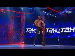 Танцы: Ласаро Сильвера (Stuart Barry Maxfield - Glitter Girl (No Keys))(сезон 2, серия 8)
