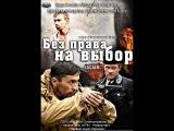 Без право на выбор -- Военные фильмы 2013