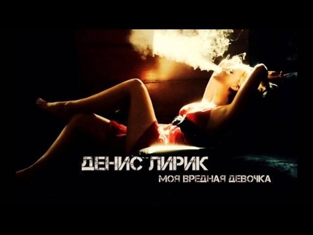 Денис Лирик - Моя Вредная Девочка