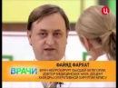 ТВЦ - Невралгия тройничного нерва - Фархат Ф.А.