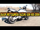 ОБЗОР МОТОЦИКЛА Suzuki GSR 600 2006