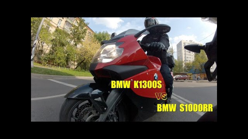 Гипербайк BMW K1300S против спортбайка BMW S1000RR на ЧТК