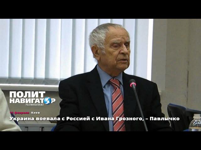 12 02 15 Украина воевала с Россией с Ивана Грозного Павлычко