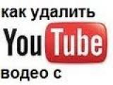 Как УДАЛИТЬ видео с YOUTUBE 2014+
