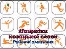 Нащадки козацької слави Районні змагання